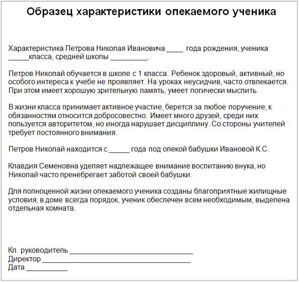 harakteristika-na-uchenika-1-klassa