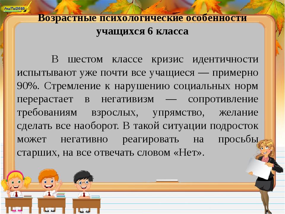 psihologicheskaya-harakteristika-uchenika-6-go-klassa
