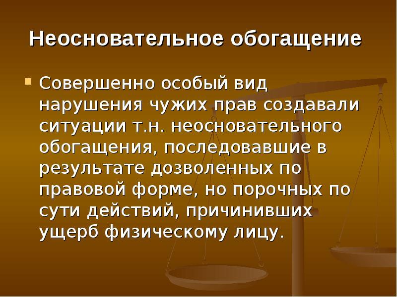 vzyskanie-neosnovatelnogo-obogashcheniya