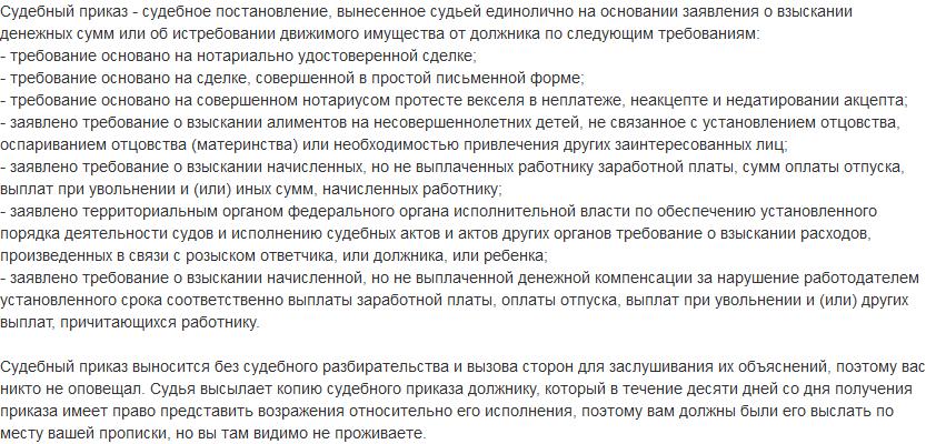 inye-vzyskaniya-imushchestvennogo-haraktera-ne-v-byudzhety-rf-chto-ehto-znachit
