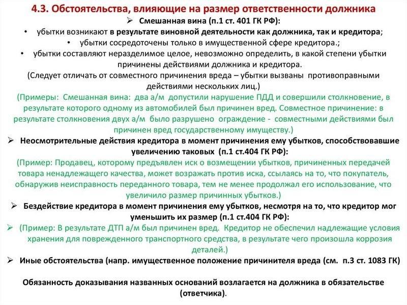 prichiny-osvobozhdayushchie-dolzhnika-ot-otvetstvennosti