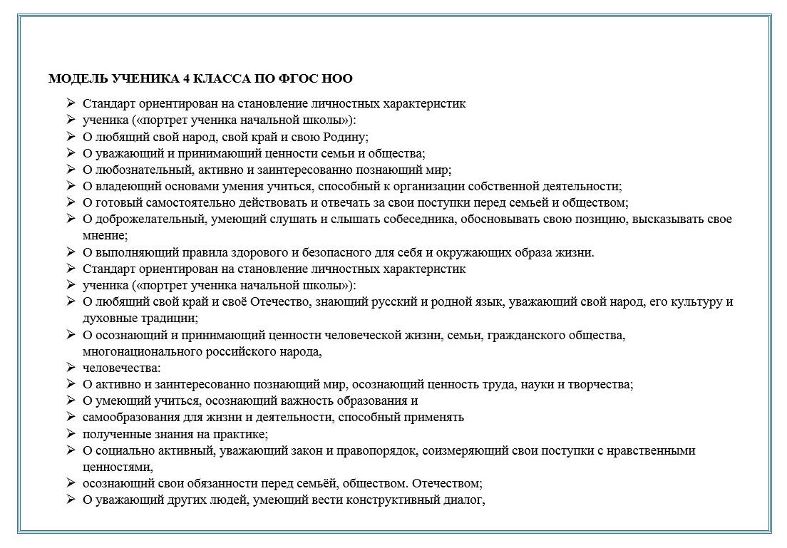 harakteristika-klassa-4-klassa-ot-klassnogo-rukovoditelya-gotovaya