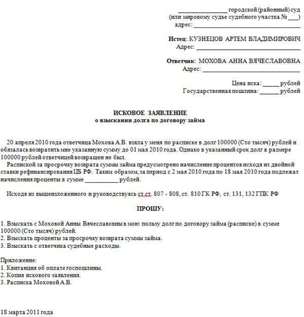 iskovoe-zayavlenie-o-vzyskanii-denezhnyh-sredstv