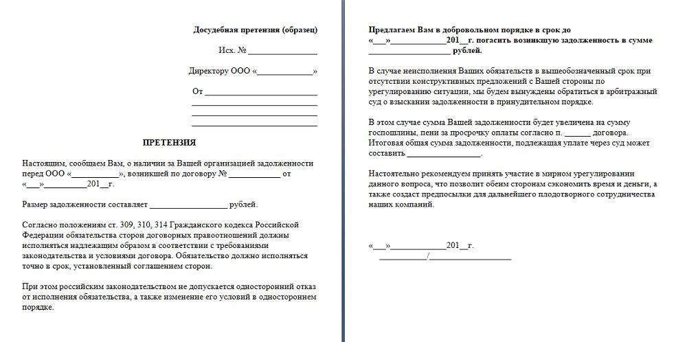 vzyskanie-zadolzhennosti-cherez-arbitrazhnyj-sud