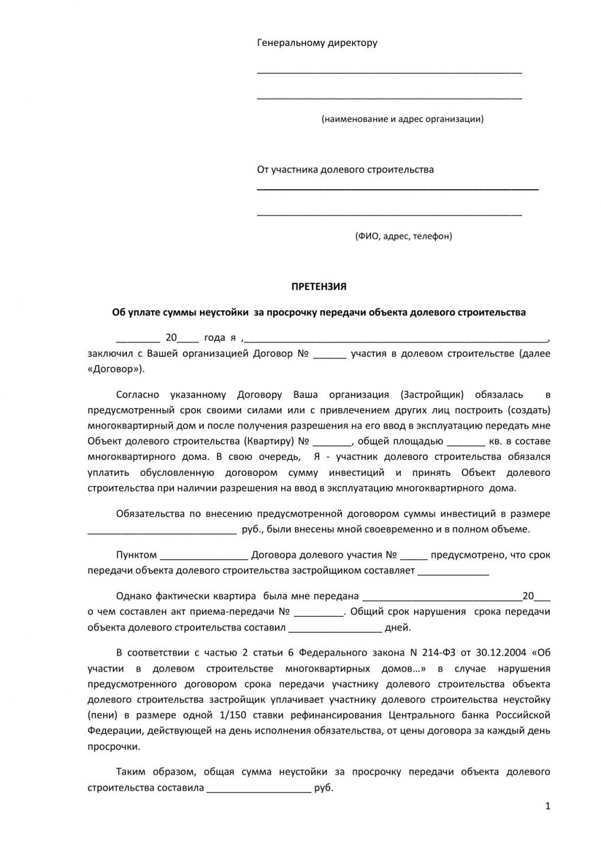 vzyskanie-neustojki-cherez-arbitrazhnyj-sud