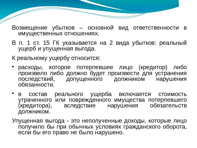 vozmeshchenie-ubytkov