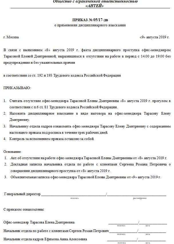 prikaz-o-disciplinarnom-vzyskanii-v-vide-zamechaniya-obrazec
