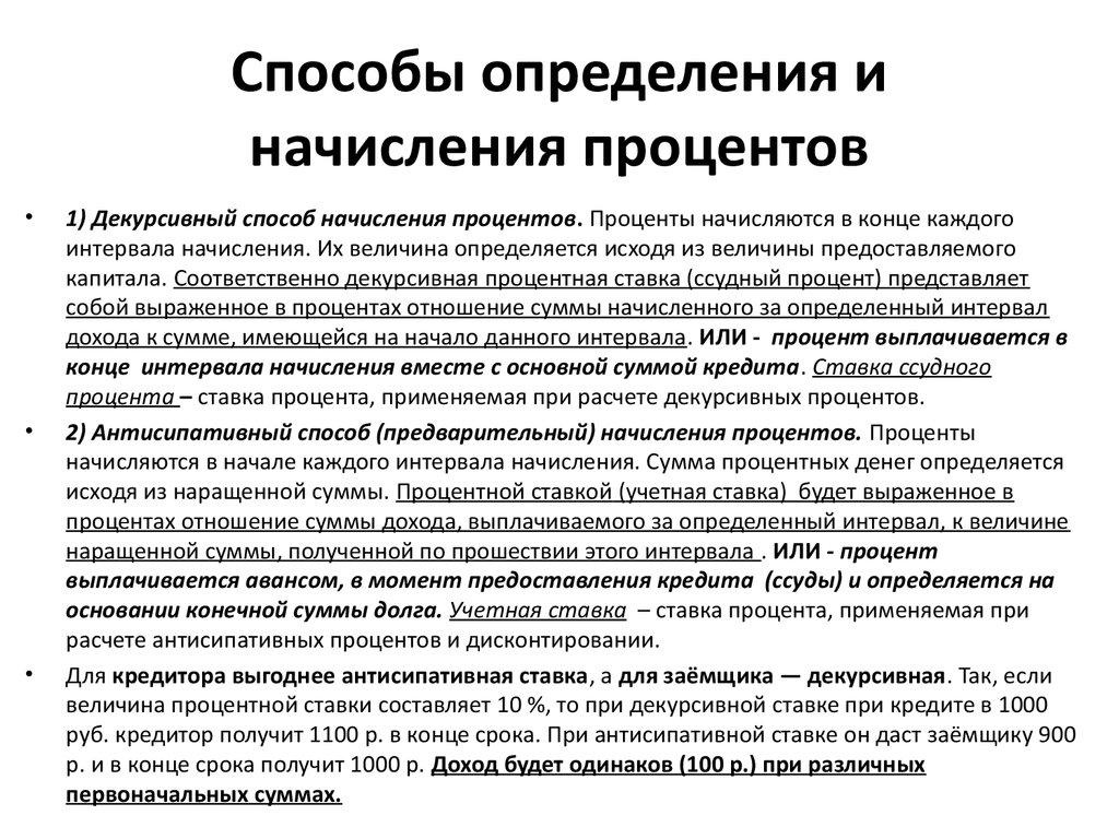 vzyskanie-procentov-po-395-posle-vyneseniya-resheniya-suda