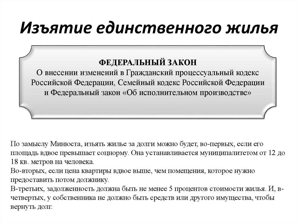 edinstvennoe-zhile-dolzhnika-i-vzyskanie-2019