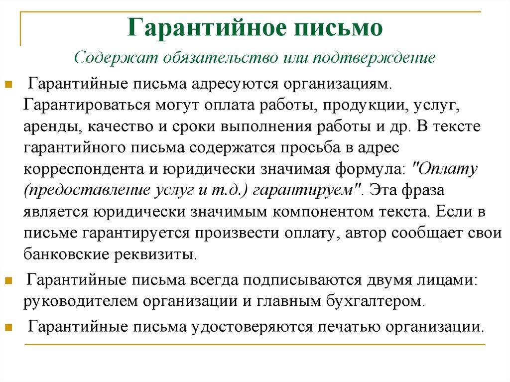 garantijnoe-pismo-dlya-udo-ot-rabotodatelya-obrazec
