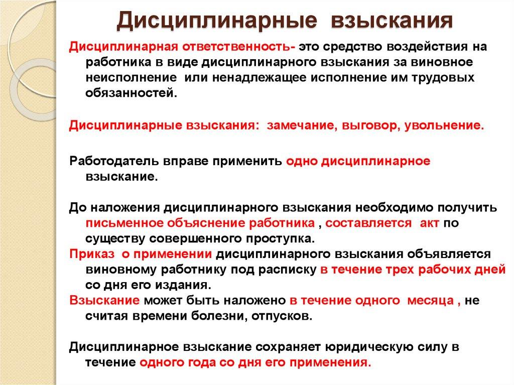 obzhalovanie-disciplinarnogo-vzyskaniya