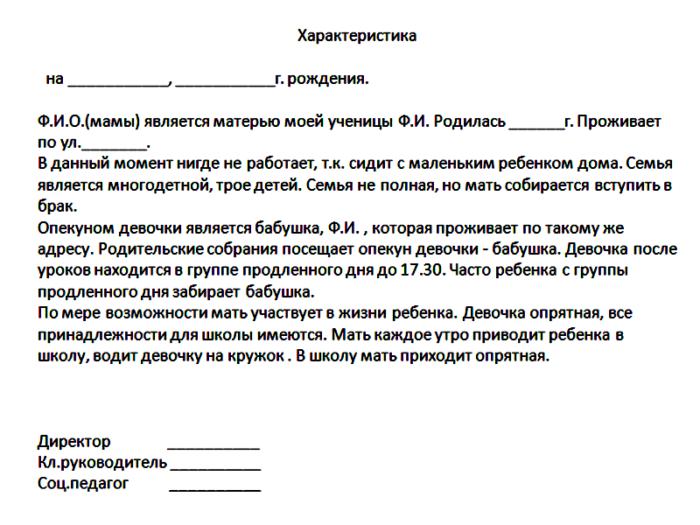 harakteristika-na-semyu-uchenika-iz-neblagopoluchnoj-semi