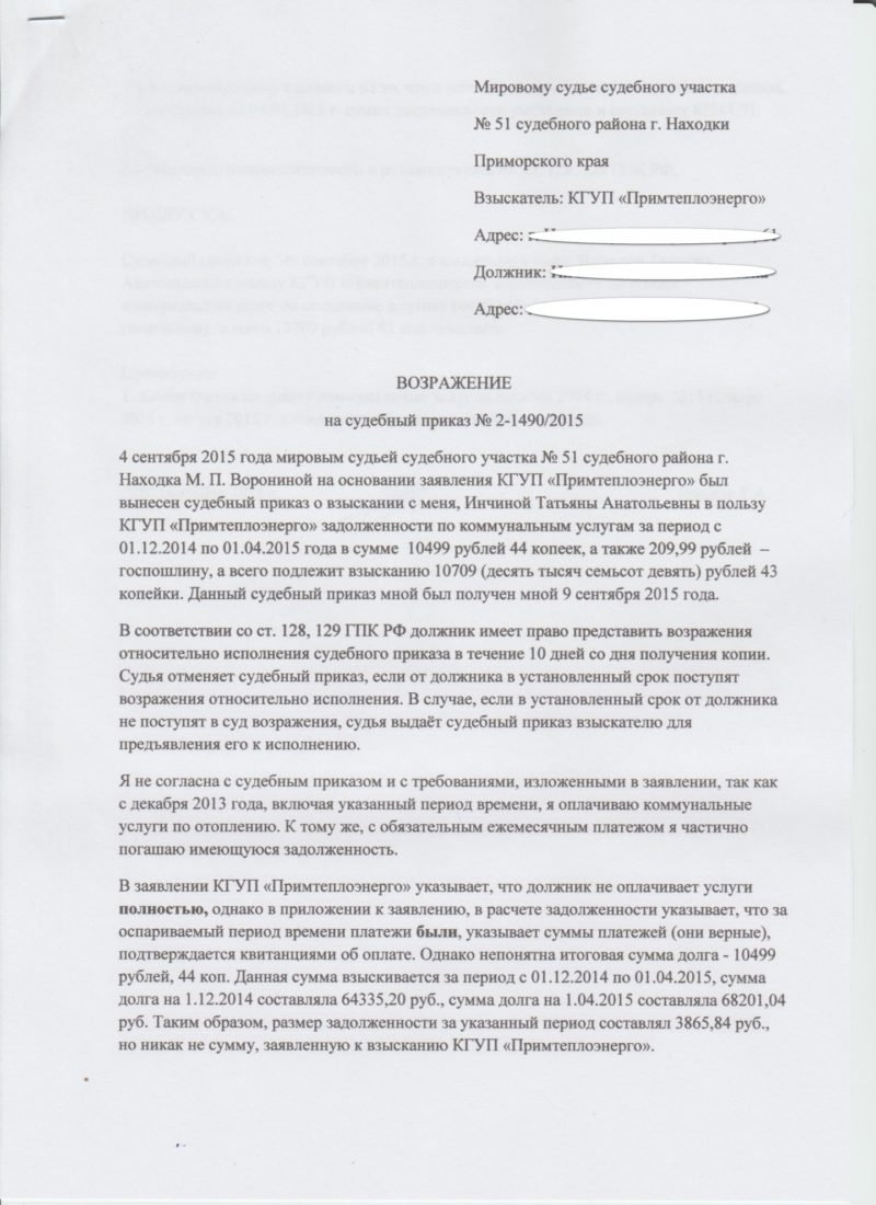 vozrazheniya-na-sudebnyj-prikaz-o-vzyskanii-zadolzhennosti-po-zhkkh