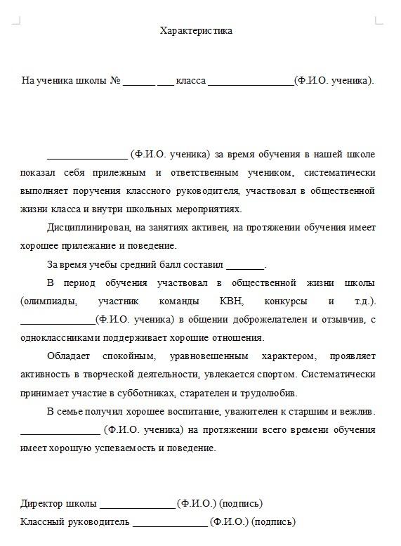 harakteristika-na-uchenika-11-klassa