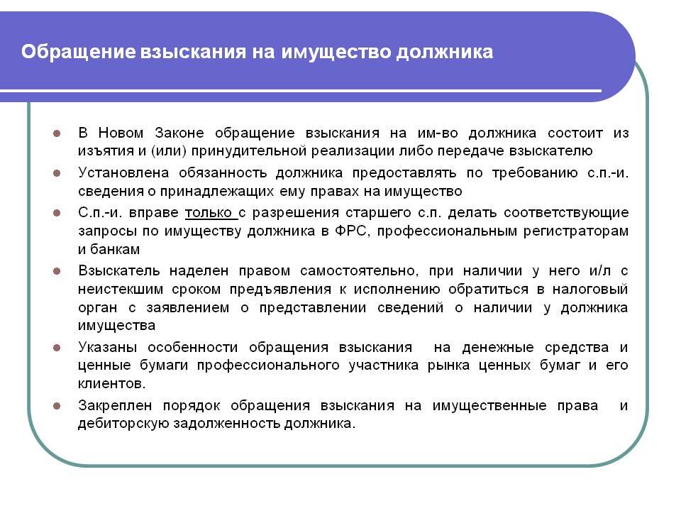 poryadok-obrashcheniya-vzyskaniya-na-zalozhennoe-imushchestvo