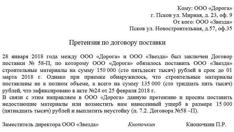 pretenziya-po-soglasheniyu-postavki