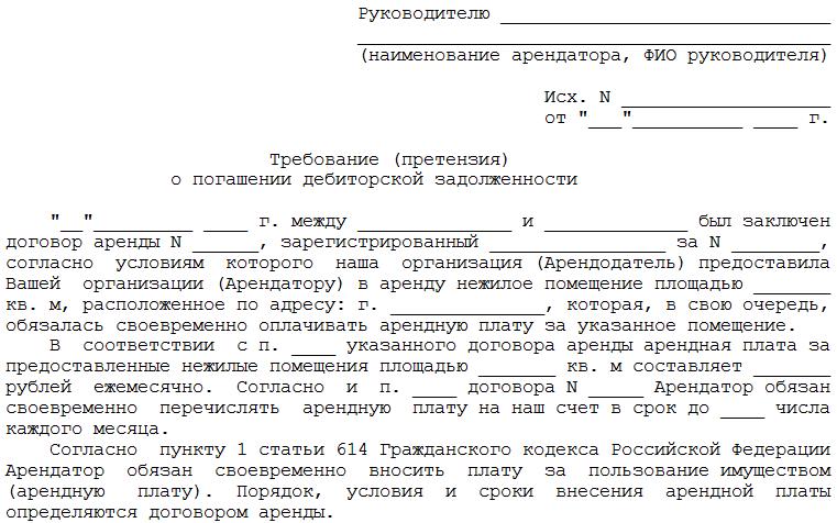 pretenziya-po-debitorskoj-zadolzhennosti
