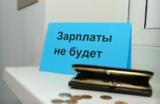 О чем говорится в постановлении об обращении взыскания на заработную плату должника