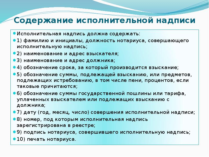notarialnaya-nadpis-notariusa-vzyskanie-dolgov