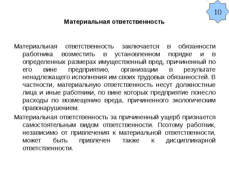 rabotnik-obyazan-vozmestit-rabotodatelyu-prichinennyj-emu