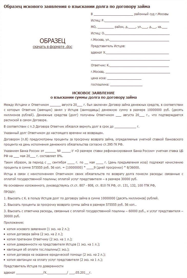 исковое заявление взыскание долга по расписке doc