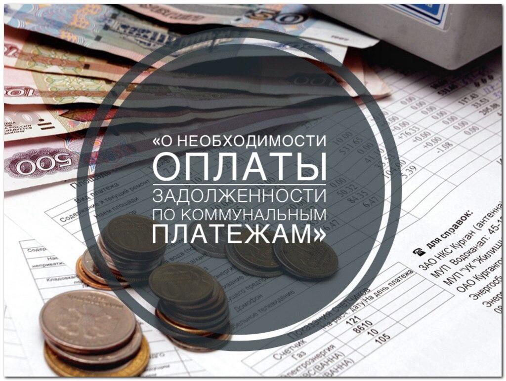 порядок взыскания задолженности по коммунальным платежам