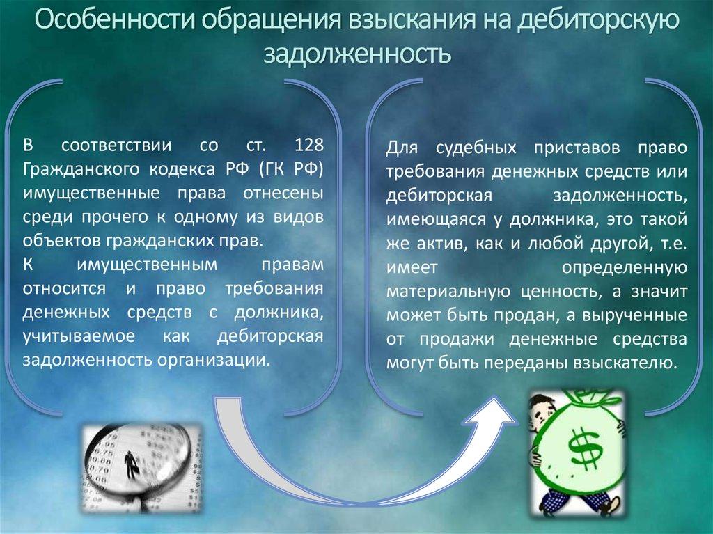obrashchenie-vzyskaniya-na-debitorskuyu-zadolzhennost