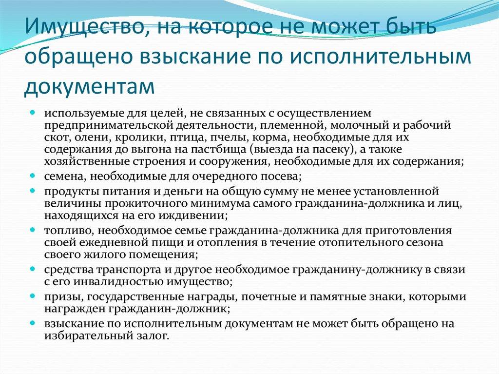 st-446-gk-rf-imushchestvo-na-kotoroe-ne-mozhet-byt-obrashcheno-vzyskanie