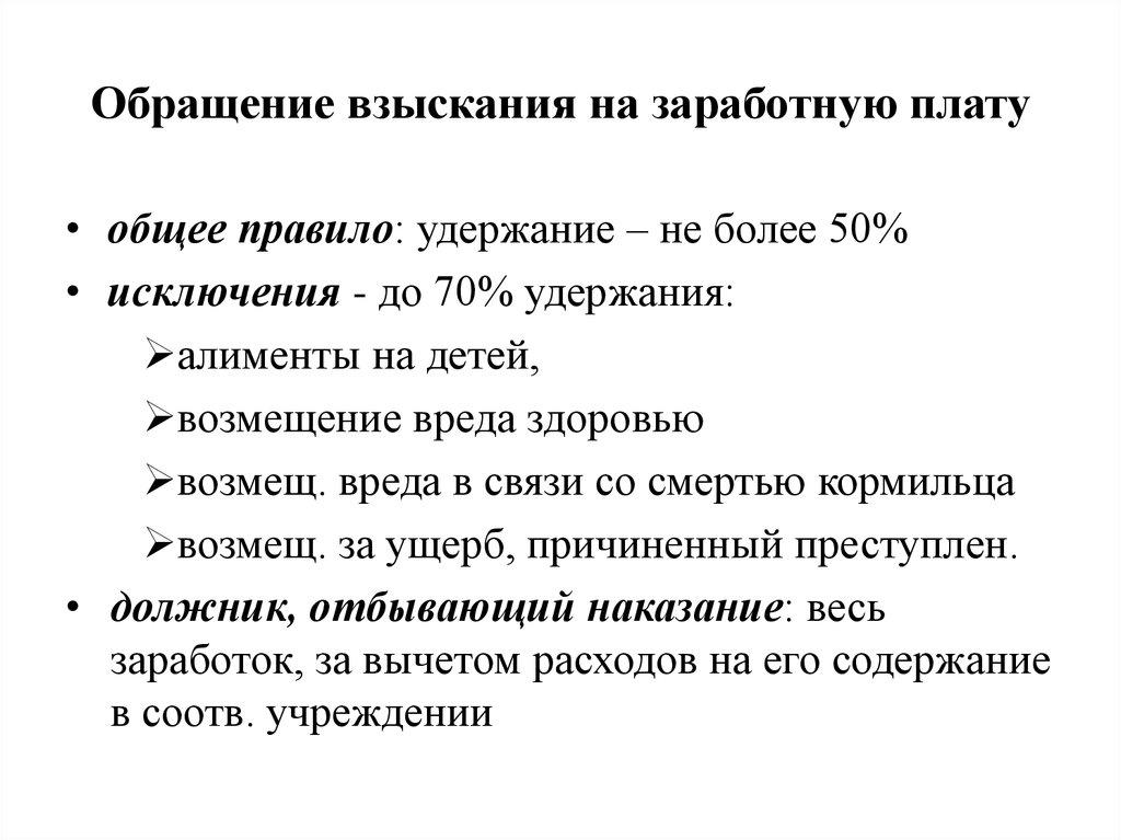 postanovlenie-ob-obrashchenii-vzyskaniya-na-zarabotnuyu-platu-dolzhnika