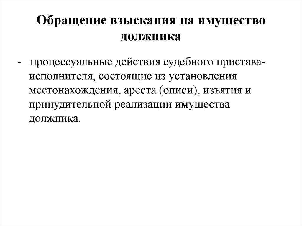 obrashchenie-vzyskaniya-na-zalozhennoe-imushchestvo