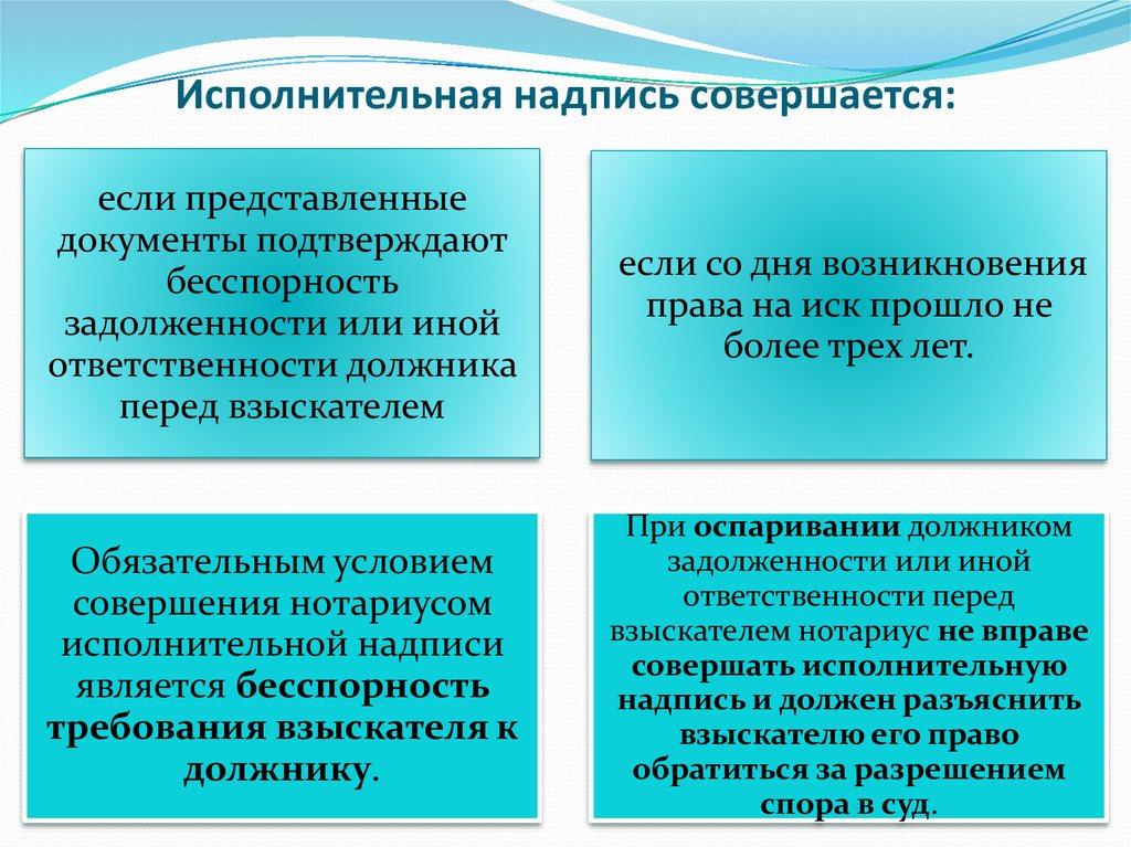 ispolnitelnaya-nadpis-notariusa-na-kreditnom-dogovore