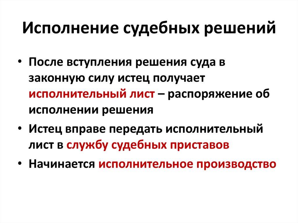 postanovlenie-ob-obrashchenii-vzyskaniya