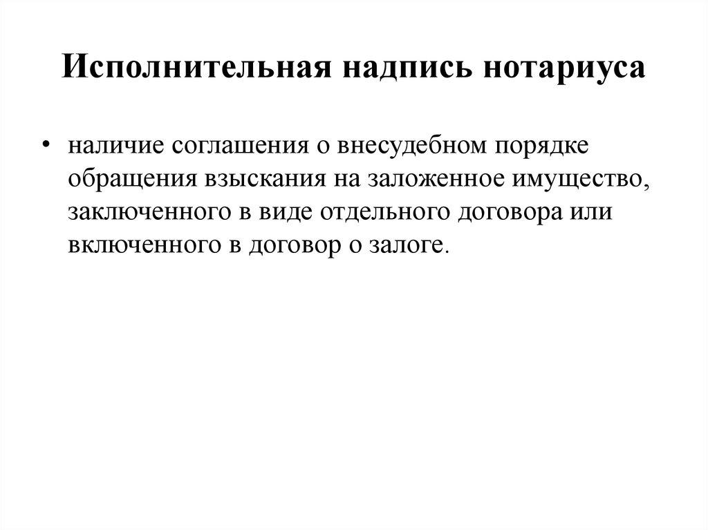 ispolnitelnaya-nadpis-notariusa-na-dogovore-zajma