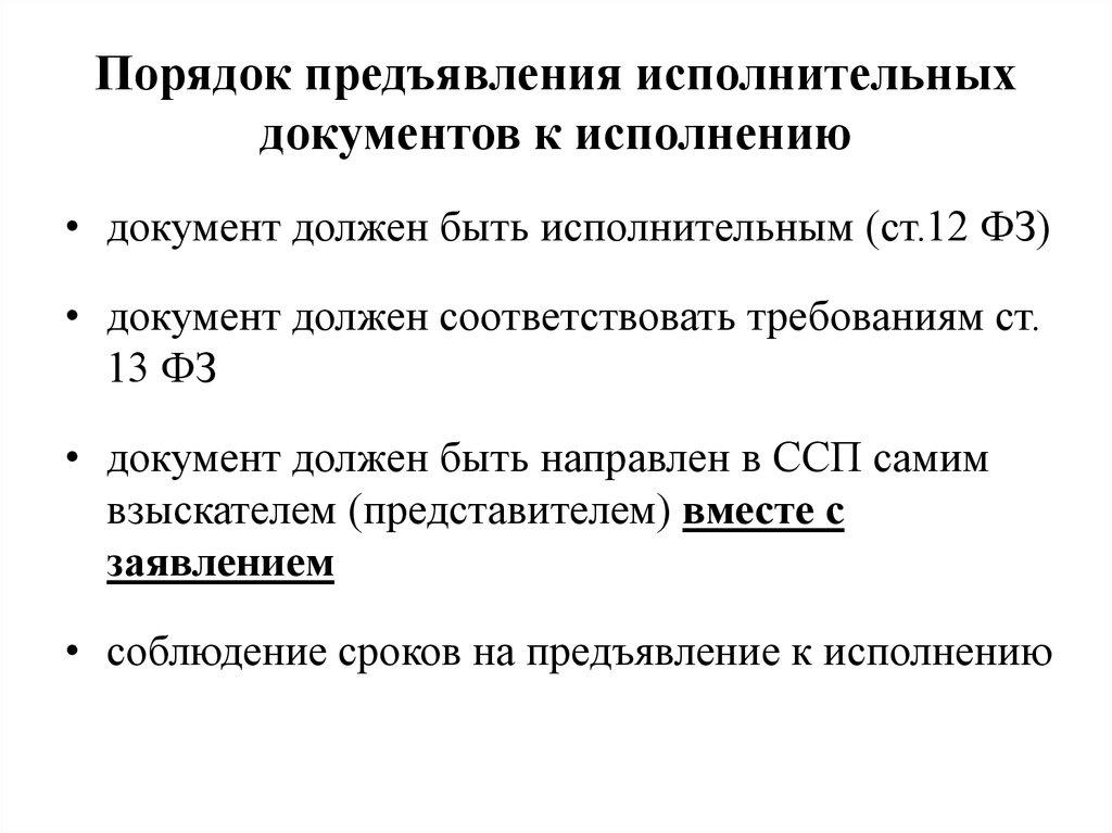sroki-vzyskaniya-po-ispolnitelnomu-listu-sudebnymi-pristavami