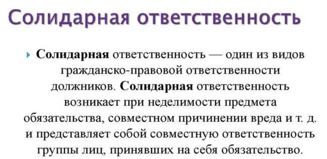 solidarnyj-poryadok-vzyskaniya-ehto