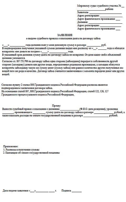 образцы заявления по договору займа