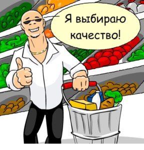 kachestvo-tovara-ehto-sovokupnost