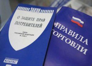 zashchita-prav-potrebitelej-moskva