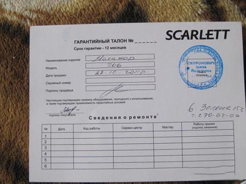 yavlyaetsya-li-chek-garantijnym-talonom