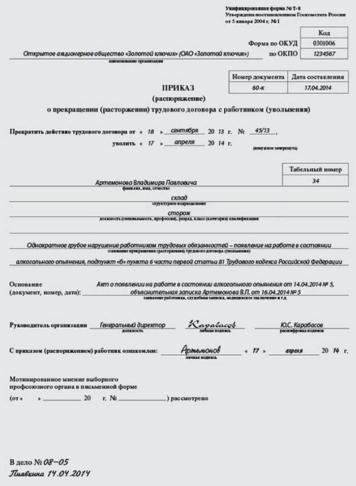 uvolnenie-za-pyanku-statya-81-tk-rf