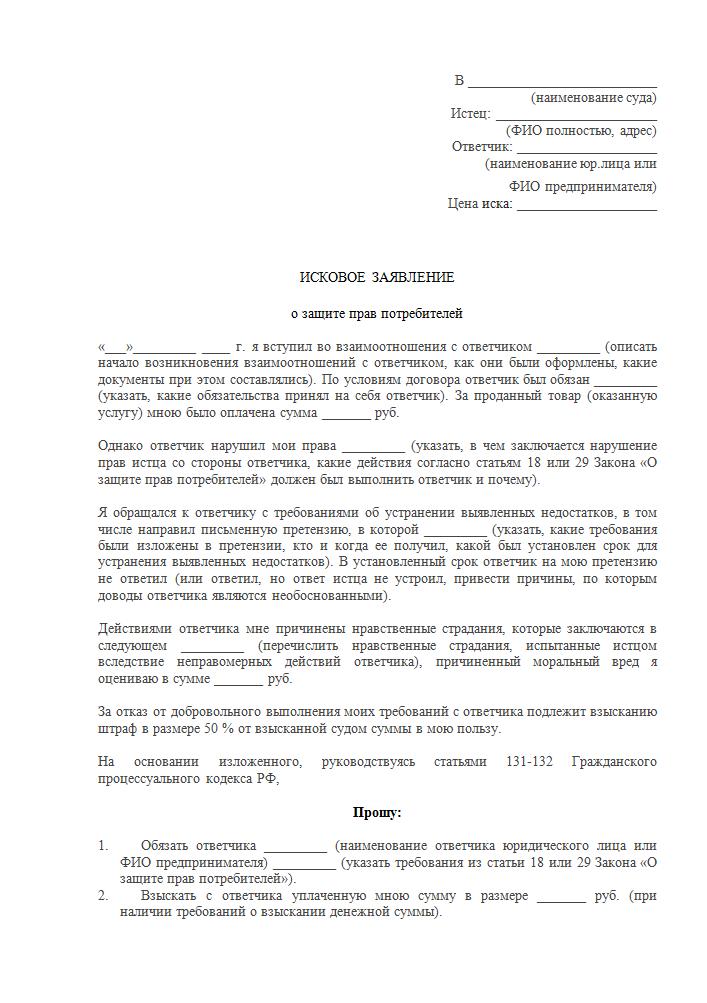 Защита прав потребителей рассмотрение заявления о возврате денежных средств