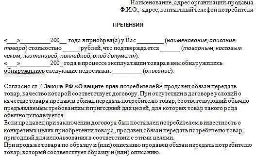 Претензия к су-155