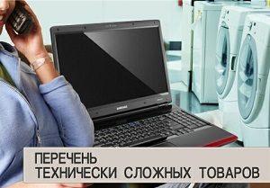 vozvrat-telefona-v-techenii-14-dnej
