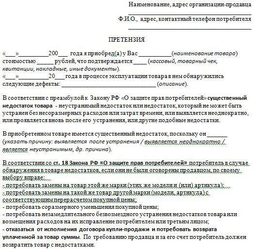 pretenziya-na-vozvrat-tovara-nenadlezhashchego-kachestva-obrazec-2018