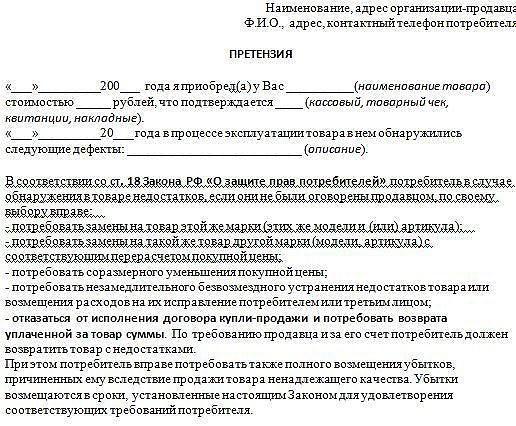 obrazec-pretenzii-na-vozvrat-tovara-nenadlezhashchego-kachestva
