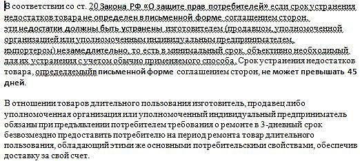pretenziya-na-tovar-nenadlezhashchego-kachestva