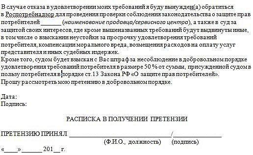 pretenziya-na-vozvrat-tovara-nenadlezhashchego-kachestva-obrazec