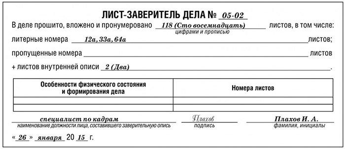 arhivaciya-lichnyh-del-uvolennyh-sotrudnikov