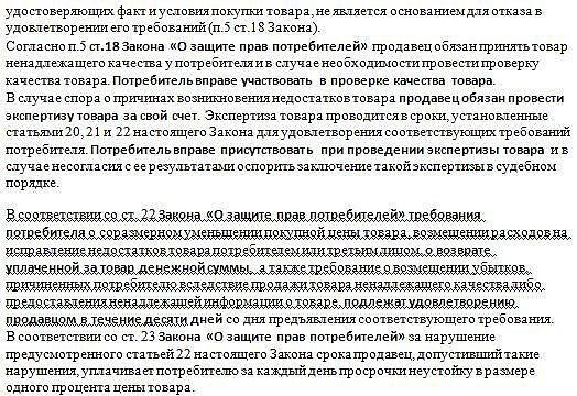 pretenziya-v-magazin-na-nekachestvennyj-tovar-obrazec