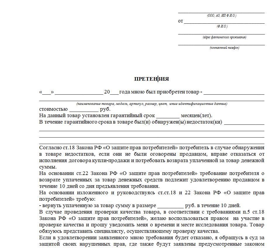 vozvrat-alkogolnoj-produkcii-ot-pokupatelya-v-magazin